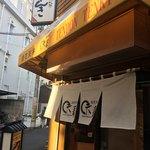 天丼専門店 てんき - 店頭 (*´ω`*)