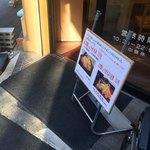 天丼専門店 てんき - 店頭