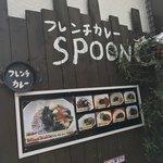 フレンチカレー スプーン - フレンチカレー スプーン(東京都杉並区松庵)外観