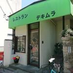 レストラン・デキムラ - お店の外観 201805