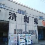 山清青果 - フツ~に倉庫