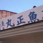 魚処丸正 -