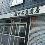 佐々木豆腐店 -