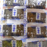 鮎澤 - 料理写真:8袋入り