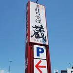 手打ちそば・蔵 - 道沿いにあった看板