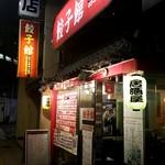 中華料理 餃子館 - 江戸通り沿い