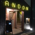 おむすびスタンド ANDON -