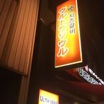 コリアンバール ULTRASEOUL -