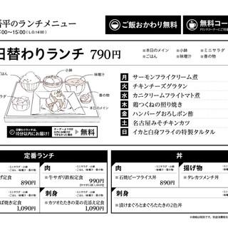 ★お得なランチ営業スタート!!