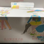 近江屋洋菓子店 - おしゃれな箱です
