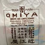近江屋洋菓子店 - 袋も趣があります