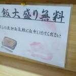 橋本屋 - ご飯大盛り無料
