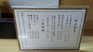 橋本屋 - レギュラーメニュー
