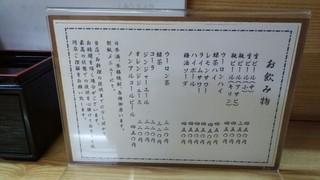 橋本屋 - ドリンクメニュー