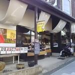 えとせとら松屋 - 天橋立ケーブル・リフト府中駅に向かう坂道にあります