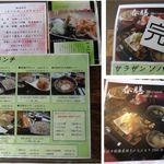 紗羅餐 本店 - 紗羅餐本店(名古屋市)食彩品館.jp撮影