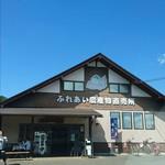 福嶋牧場ソフト売店 -
