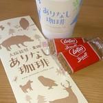 ありなし珈琲 - ありなしブレンド ¥400 ( ロータスのビスケット付き)