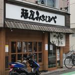 麺屋 みちしるべ - 外観