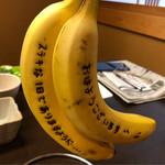 85387079 - メッセージ入りのバナナ