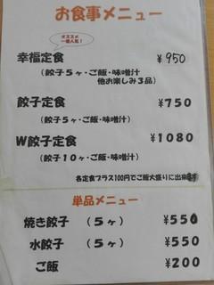 幸福餃子 - メニュー