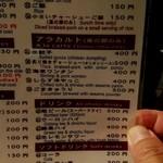 創作麺工房 鳴龍 - メニュー