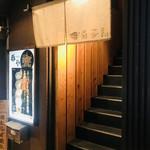 勇夢路 - お店は二階です