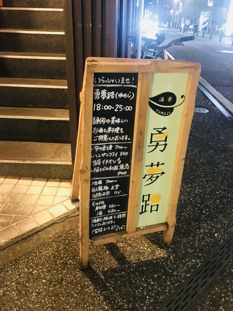 勇夢路 name=