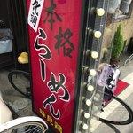味見鶏まるめん - 無化調を強調された電飾看板です。