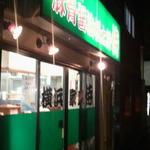 横浜家系 侍 - 侍外観