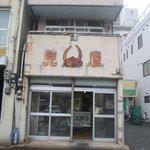 兜屋博多甘納豆本舗 - 博多小学校の近くにある博多駅の中にも支店を出してある甘納豆屋さんの本店です。