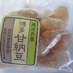 兜屋博多甘納豆本舗 - 博多甘納豆(白花豆)これを最初に一粒だけ食べようとしたんですがこれが止められません、つい一気に半分位食べちゃいました。