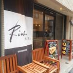 Richu 濱田家 - 外観