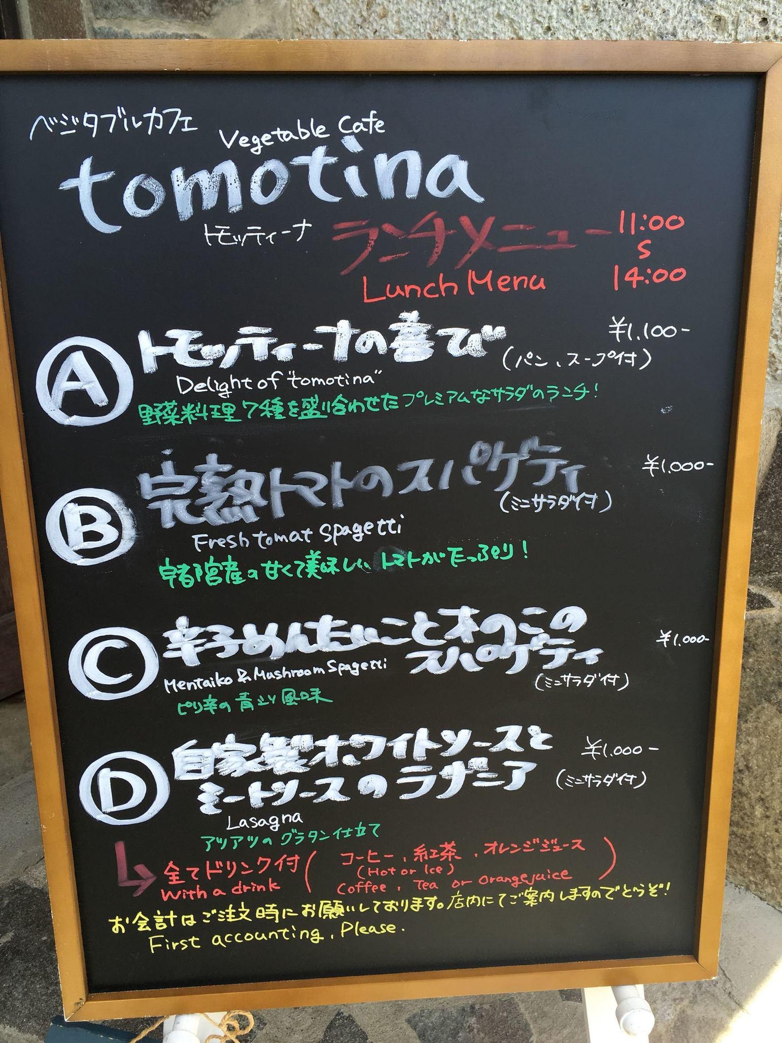 トモッティーナ name=