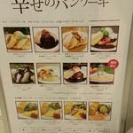 幸せのパンケーキ - メニュー看板