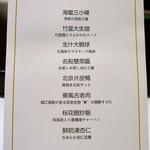 菜香新館 -