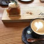 七良兵衛珈琲 - りんごのタルトタタンとカフェラテ