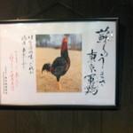 85412576 - 東京軍鶏の店
