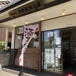 竹鶴饅頭本舗 -