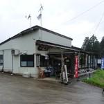 お休み処zuisin門 -
