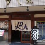 すし丸本店 -