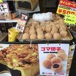 四五六菜館 - 1個100円 ゴマ団子