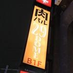 イタリアン肉バル 29DOME 水道橋店 - イタリアン肉バル 29DOME 水道橋駅(東京都千代田区三崎町)外観