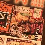 イタリアン肉バル 29DOME - イタリアン肉バル 29DOME 水道橋駅(東京都千代田区三崎町)
