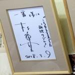 一番 - 松重豊氏のサイン
