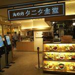 丸の内 タニタ食堂 - お店外観