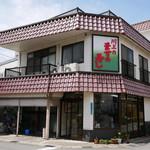 川上鱒寿し店 -