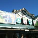 道の駅とみうら 枇杷倶楽部 -