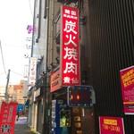 85434857 - 焼肉貴仙 池袋北口が最寄りです。