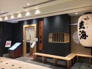 水たき玄海 新宿高島屋店